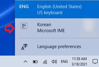 Windows 10 Korean keyboard step 9